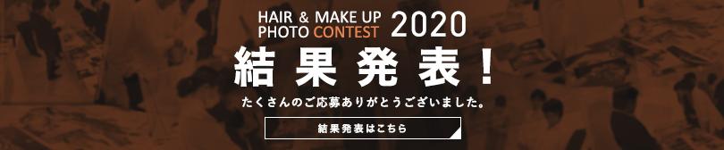 ヘアメイクフォトコンテスト2020結果発表!