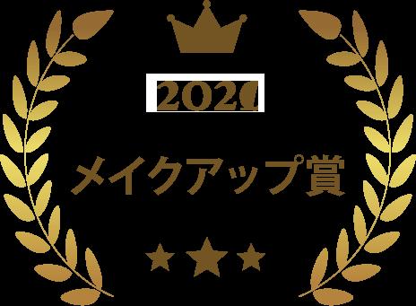 メイクアップ賞