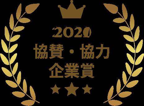 協賛・協力企業賞